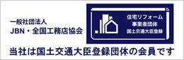 JBN・全国工務店協会