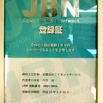 JNB会員社団法人 工務店サポートセンター