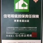 住宅瑕疵担保責任保険 事業者届出証
