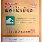 住宅リフォーム瑕疵担保責任保険 事業者届出証