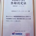 地震補償付き住宅登録認定