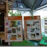 住宅金融支援機構の展示ルーム