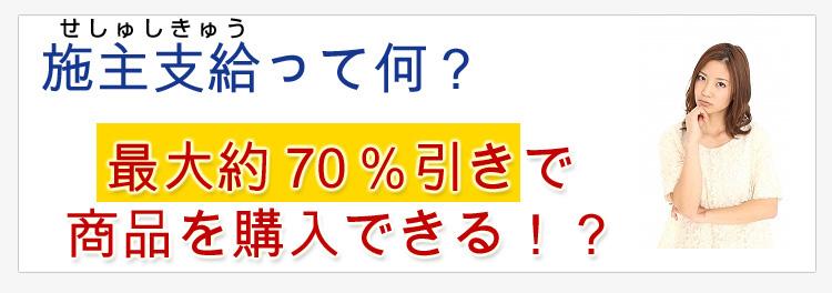 最大約50%引きで 商品を購入できる!?