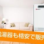 茨城にて給湯器の故障や交換修理ならもちろんJV職人会リフォームにおまかせください。